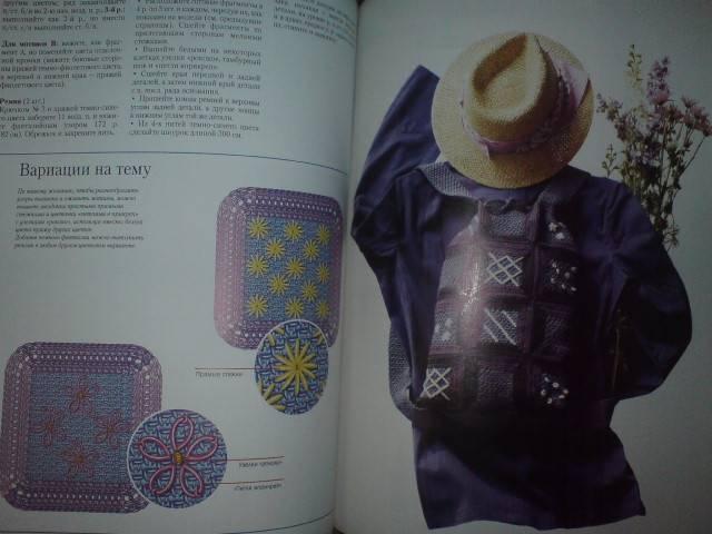 Иллюстрация 5 из 6 для Большая книга по вязанию: Крючок | Лабиринт - книги. Источник: Настёна
