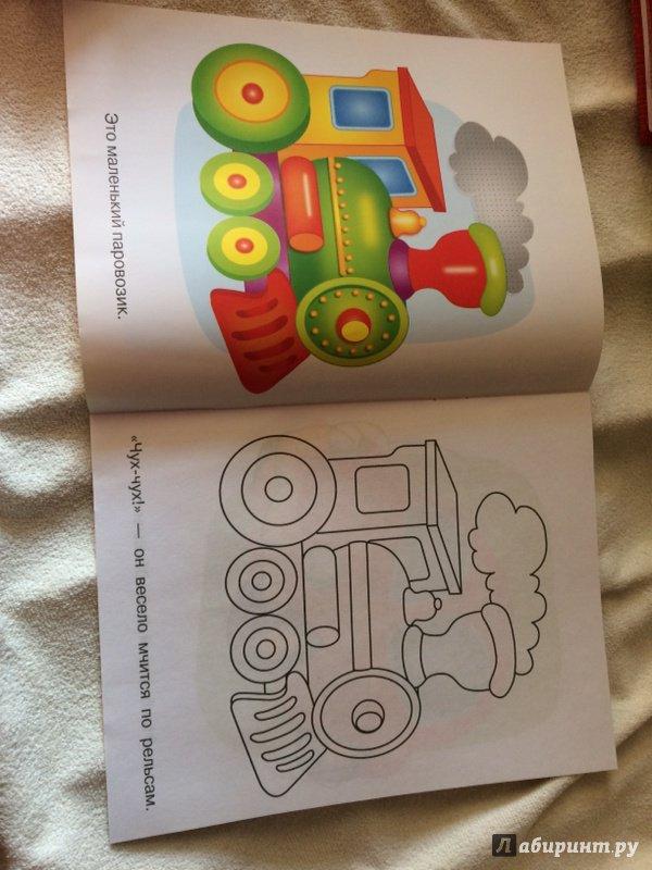 Иллюстрация 20 из 23 для Транспорт. Чух-чух, паровоз | Лабиринт - книги. Источник: *Терпсихора*