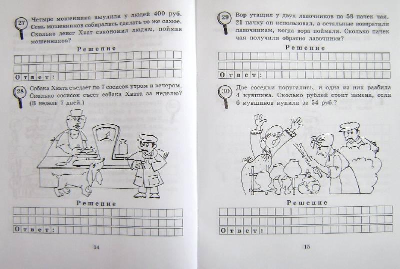Иллюстрация 17 из 25 для Сыщик Хвата. Задачи на вычисление в пределах 1000. 3 класс - Марк Беденко | Лабиринт - книги. Источник: BOOKвочка