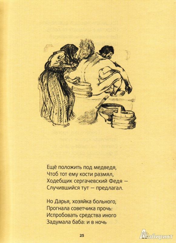 Иллюстрация 6 из 51 для Мороз, Красный нос - Николай Некрасов   Лабиринт - книги. Источник: Трубадур