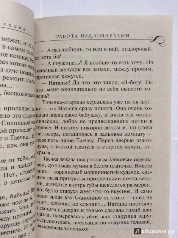 Иллюстрация 7 из 9 для Работа над ошибками - Вера Колочкова | Лабиринт - книги. Источник: Полина В.