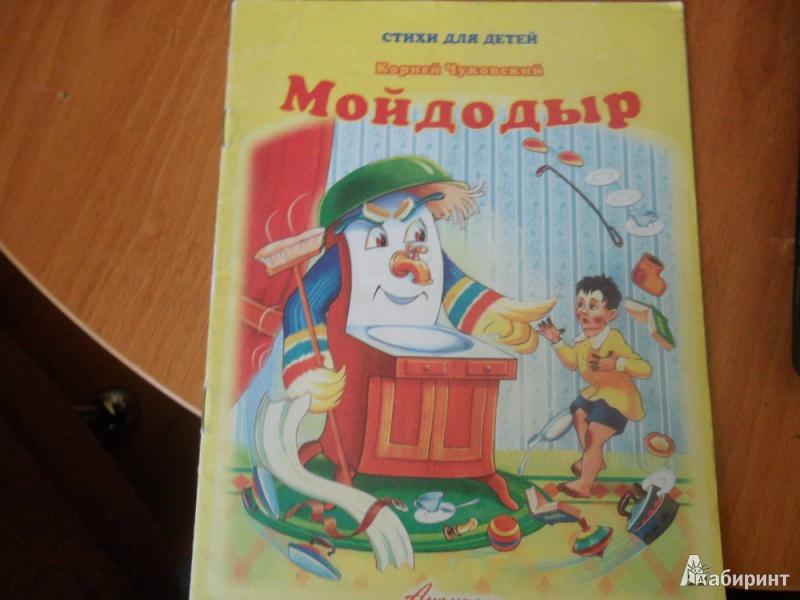 Иллюстрация 1 из 6 для Мойдодыр - Корней Чуковский   Лабиринт - книги. Источник: юлия д.