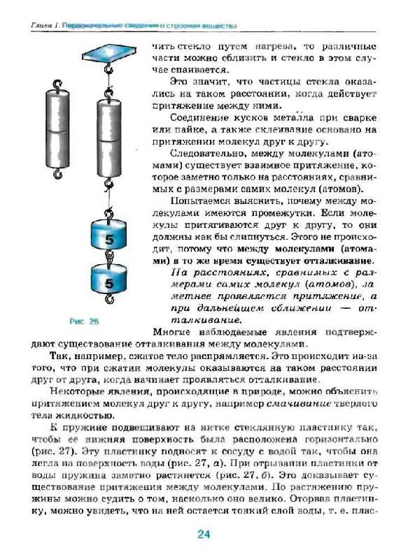 Иллюстрация 12 из 37 для Физика. 7 класс - Александр Перышкин | Лабиринт - книги. Источник: Юта