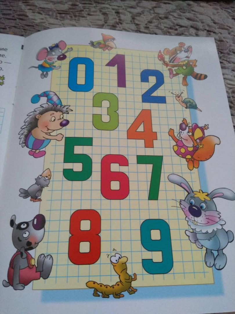 Картинка книга с цифрами