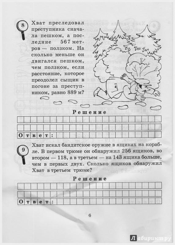 Иллюстрация 2 из 25 для Сыщик Хвата. Задачи на вычисление в пределах 1000. 3 класс - Марк Беденко | Лабиринт - книги. Источник: liana13