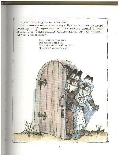 Иллюстрация 23 из 26 для Сказки дядюшки Римуса - Джоэль Харрис   Лабиринт - книги. Источник: Татьяна А.
