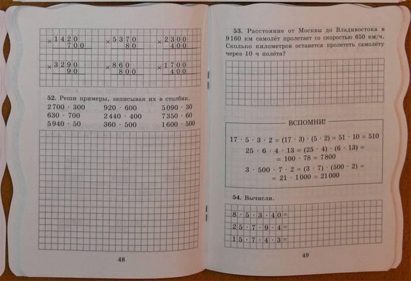 Иллюстрация 7 из 7 для Правила и упражнения по математике. 4 класс - Ефимова, Гринштейн   Лабиринт - книги. Источник: Виталий