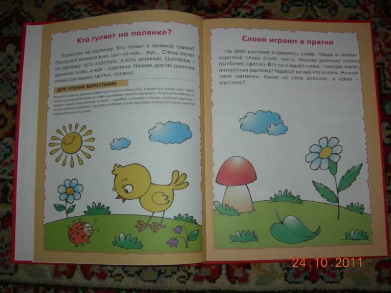 Иллюстрация 1 из 11 для Я учусь читать - Елена Янушко | Лабиринт - книги. Источник: Соловей