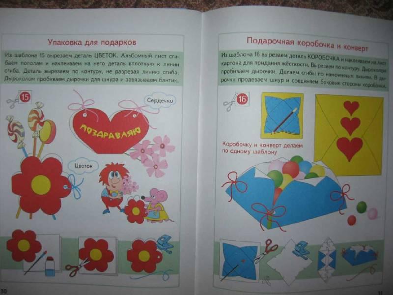 Иллюстрация 6 из 21 для Поделки из бумаги - Анистратова, Гришина | Лабиринт - книги. Источник: Сусекова  Ольга Рифкатовна