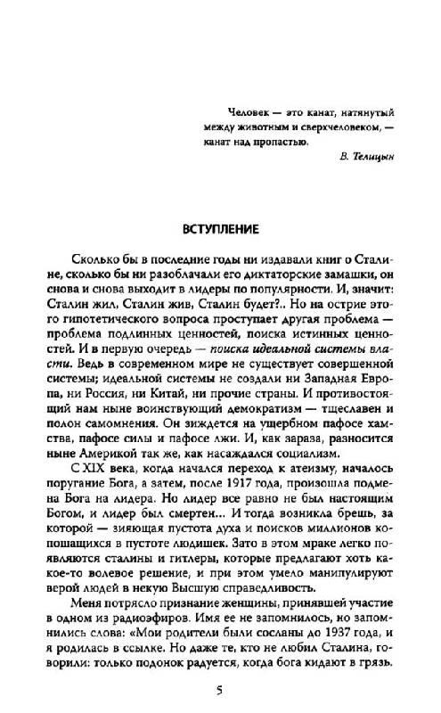 Иллюстрация 5 из 15 для Сталин: тайные страницы из жизни вождя народов - Ольга Грейгъ | Лабиринт - книги. Источник: Юта