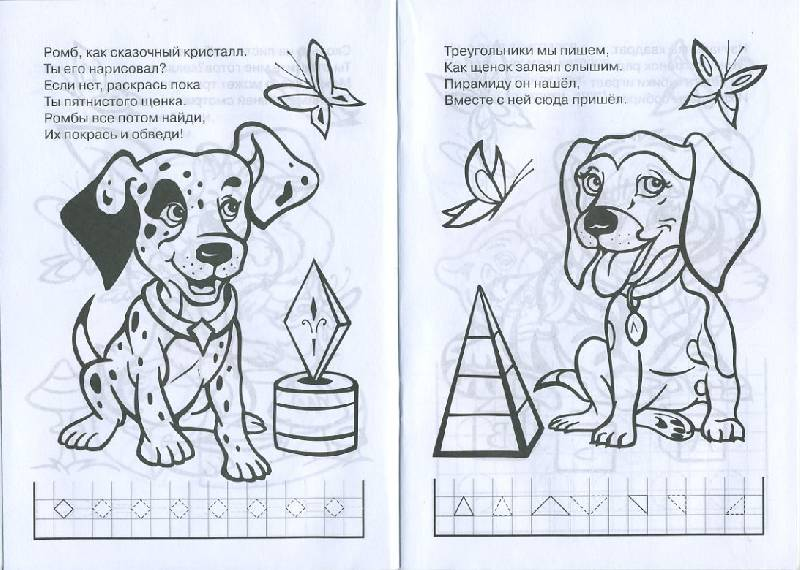 Иллюстрация 1 из 6 для Раскраска-прописи(зайчата) - Полярный, Никольская | Лабиринт - книги. Источник: Machaon