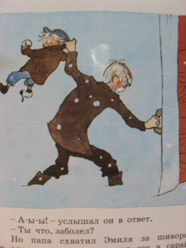 Иллюстрация 29 из 31 для Чем больше, тем лучше,- сказал Эмиль из Леннеберги - Астрид Линдгрен   Лабиринт - книги. Источник: Юта