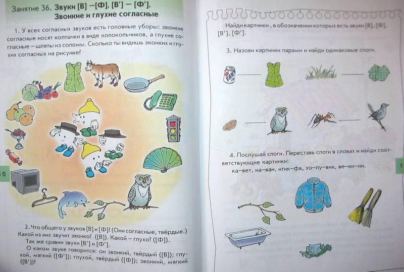 Иллюстрация 4 из 33 для По дороге к Азбуке. Пособие по речевому развитию детей. В 5-ти частях. Часть 4. 6-7(8) лет. ФГОС - Бунеев, Бунеева, Кислова | Лабиринт - книги. Источник: Tamara