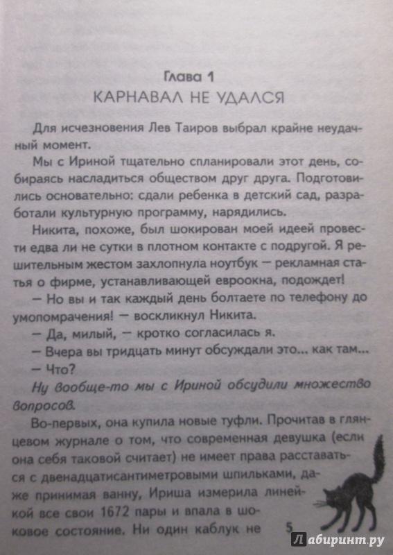 Иллюстрация 2 из 8 для Неприятности в ассортименте - Наталия Левитина   Лабиринт - книги. Источник: NiNon