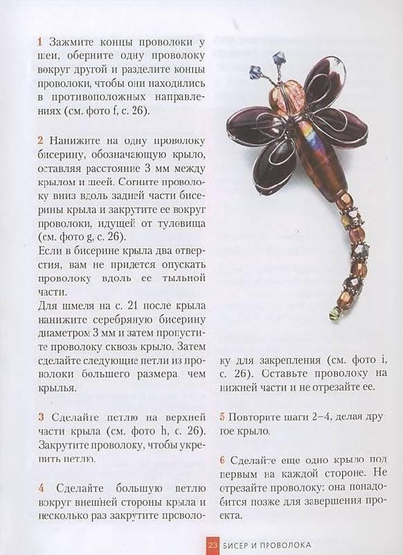 Иллюстрация 9 из 11 для Стильные штучки из бисера - И. Алферова | Лабиринт - книги. Источник: Спанч Боб