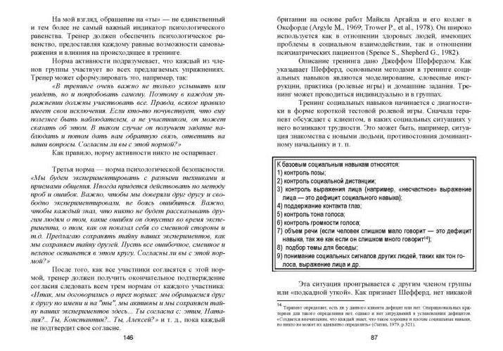Иллюстрация 15 из 15 для Тренинг коммуникативной компетентности в деловом взаимодействии - Елена Сидоренко   Лабиринт - книги. Источник: Юта