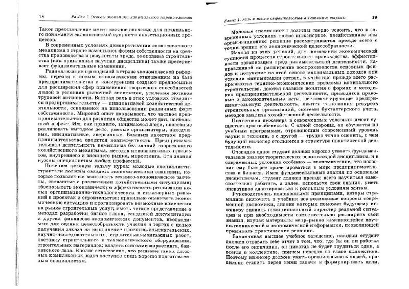 Иллюстрация 6 из 8 для Экономика строительства   Лабиринт - книги. Источник: Юта