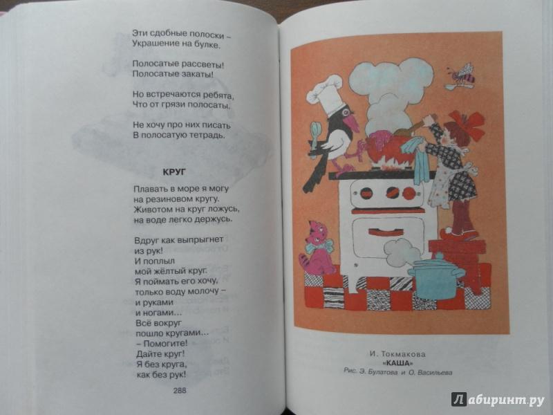 Иллюстрация 8 из 29 для Веселые чижи - Барто, Черный, Маршак | Лабиринт - книги. Источник: Катрин7