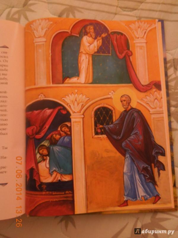 Иллюстрация 31 из 39 для Избранные жития святых для детей | Лабиринт - книги. Источник: Ольга