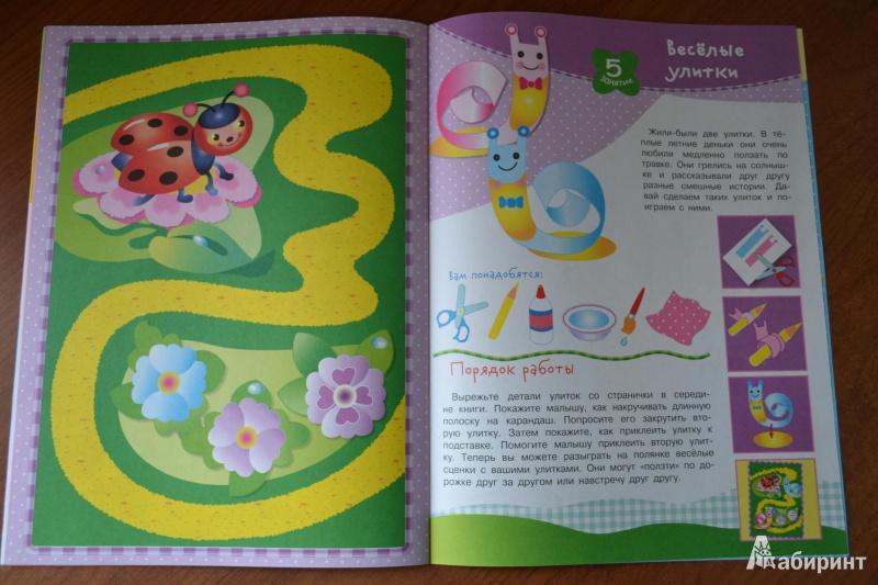 Иллюстрация 20 из 21 для Уроки творчества. Для детей 2-3 года. Выпуск 2 | Лабиринт - книги. Источник: juli_pani