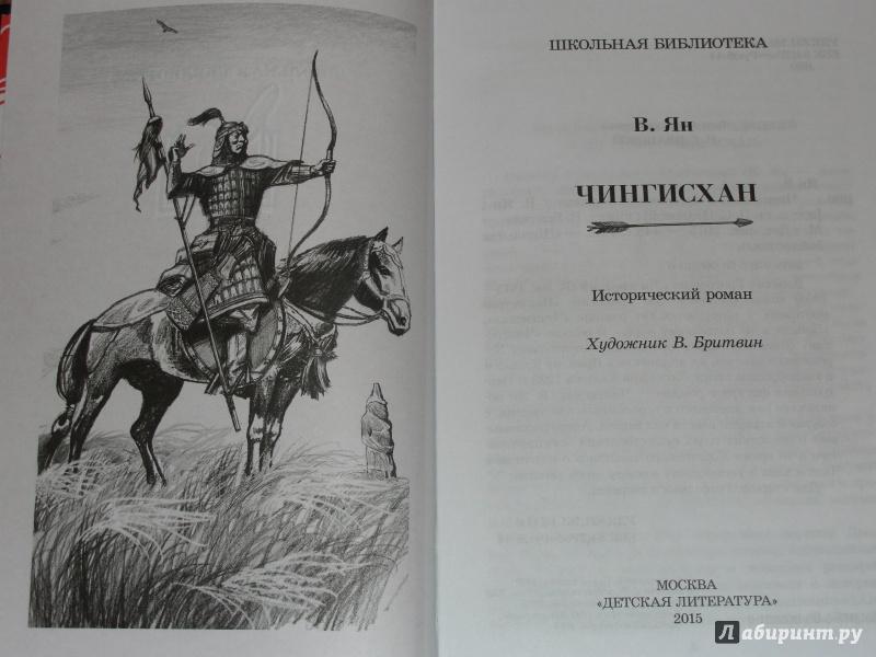 Иллюстрация 3 из 22 для Чингисхан - Василий Ян   Лабиринт - книги. Источник: Катран777