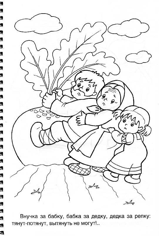 иллюстрация 4 из 9 для раскраска 4 в 1 раскраске репка