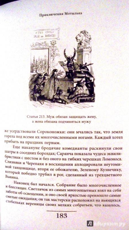 Иллюстрация 8 из 21 для Сцены частной и общественной жизни животных - Санд, Бальзак, Сталь   Лабиринт - книги. Источник: Александр Н.
