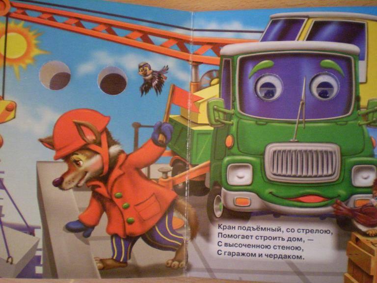 Иллюстрация 3 из 13 для Очень нужные машины - Елена Павлова | Лабиринт - книги. Источник: Ирина