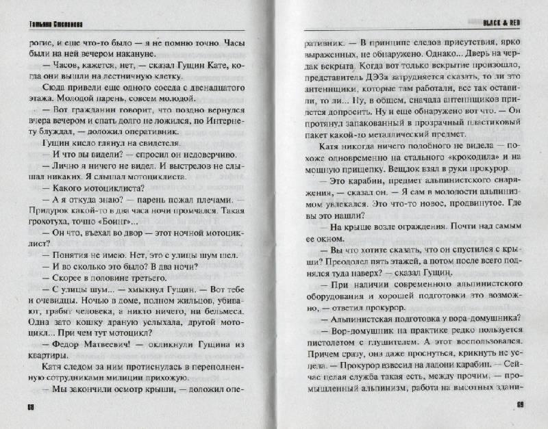 Иллюстрация 3 из 6 для Black & Red - Татьяна Степанова   Лабиринт - книги. Источник: Zhanna