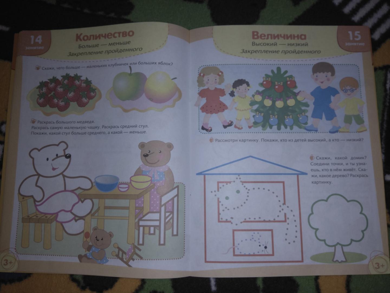 Иллюстрация 43 из 50 для Я учусь считать. Рабочая тетрадь. 3+ - Т. Давыдова   Лабиринт - книги. Источник: Солнышко Светка
