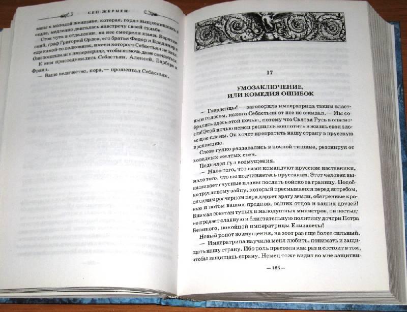 Иллюстрация 3 из 3 для Сен-Жермен. Человек, не желавший умирать. Том 1. Маска из ниоткуда - Жеральд Мессадье | Лабиринт - книги. Источник: Zhanna