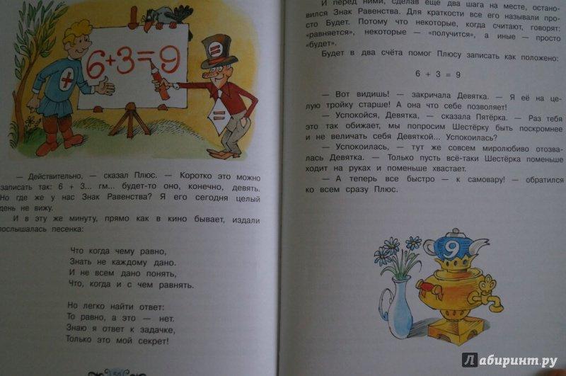 Иллюстрация 8 из 21 для Может, Нуль не виноват? - Ирина Токмакова | Лабиринт - книги. Источник: dragonfly