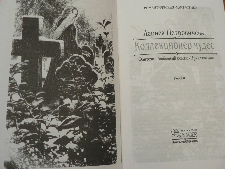Иллюстрация 3 из 16 для Коллекционер чудес - Лариса Петровичева | Лабиринт - книги. Источник: Рудбекия
