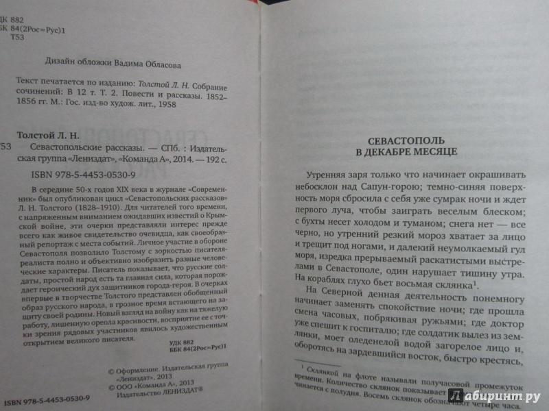 Иллюстрация 5 из 7 для Севастопольские рассказы - Лев Толстой | Лабиринт - книги. Источник: )  Катюша