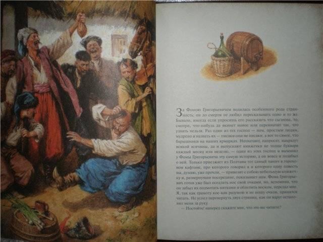 Иллюстрация 20 из 94 для Вечера на хуторе близ Диканьки - Николай Гоголь | Лабиринт - книги. Источник: Гостья