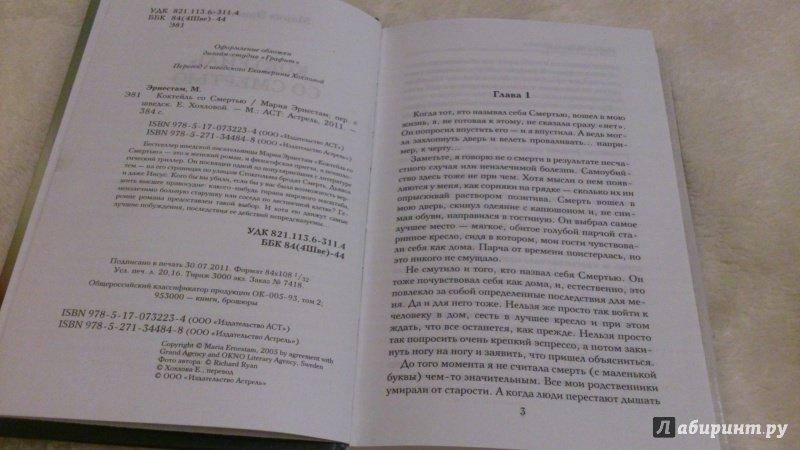 Иллюстрация 3 из 6 для Коктейль со Смертью - Мария Эрнестам | Лабиринт - книги. Источник: ЭгриТаш