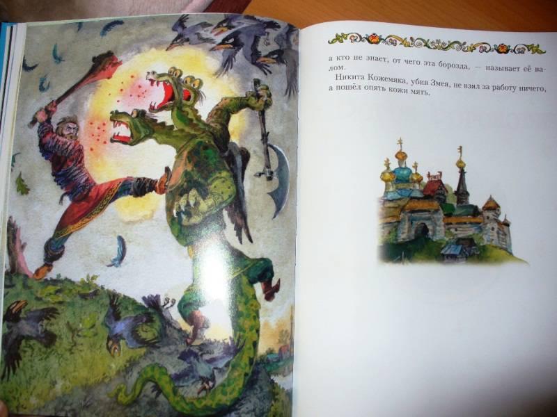 Иллюстрация 13 из 14 для Дедушкины сказки | Лабиринт - книги. Источник: Julykum