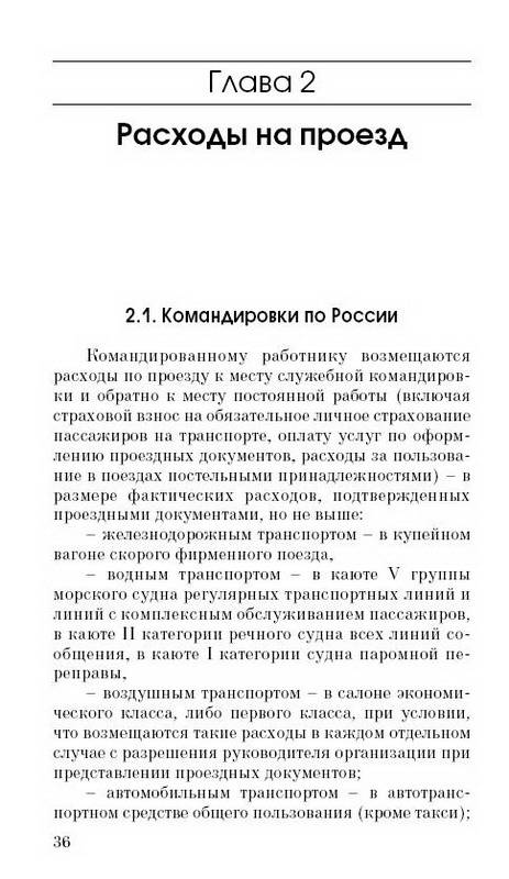 Иллюстрация 1 из 4 для Командировочные расходы: Особенности оформления, учета и налогообложения - Иван Толмачев | Лабиринт - книги. Источник: Machaon
