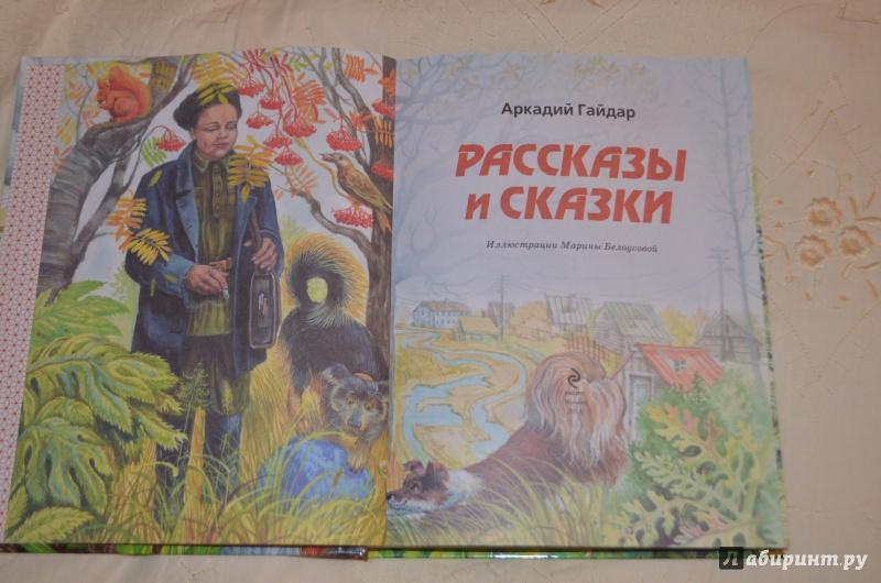 Аркадий гайдар сказки в картинках
