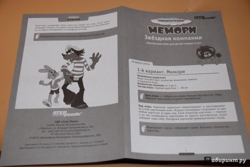 """Иллюстрация 7 из 16 для Дорожные игры """"Мемори. Звездная компания"""" (76118)   Лабиринт - игрушки. Источник: Лек"""
