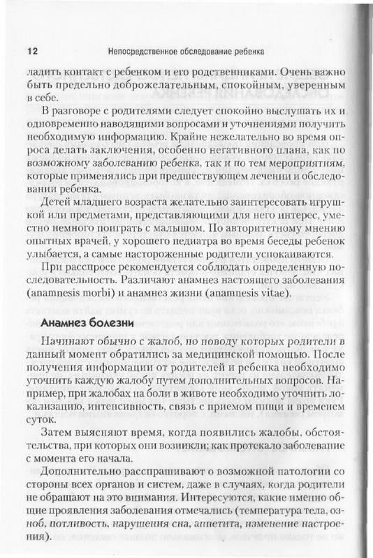 Иллюстрация 6 из 19 для Непосредственное обследование ребенка: Учебное пособие - Владимир Юрьев | Лабиринт - книги. Источник: Ялина