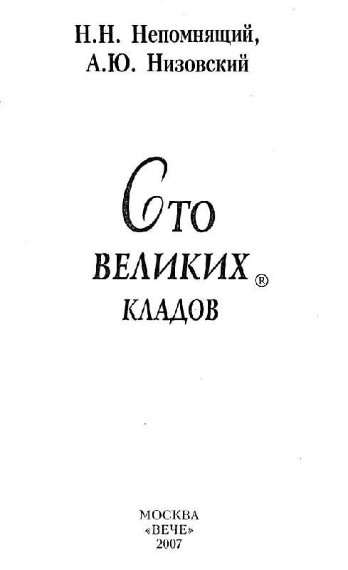 Иллюстрация 8 из 31 для 100 великих кладов - Непомнящий, Низовский   Лабиринт - книги. Источник: Юта
