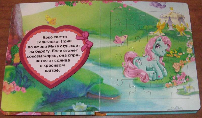 Иллюстрация 1 из 8 для Мой маленький пони. Летний день. Мозаика-малышка | Лабиринт - книги. Источник: ESveta