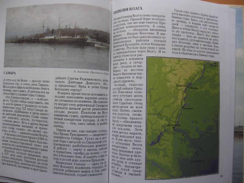 Иллюстрация 8 из 18 для Волга. От Валдая до Каспия - Майорова, Скоков | Лабиринт - книги. Источник: Red cat ;)