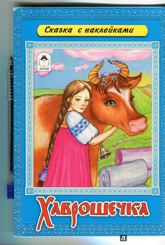 Иллюстрация 28 из 32 для Хаврошечка | Лабиринт - книги. Источник: Ларочка 55555