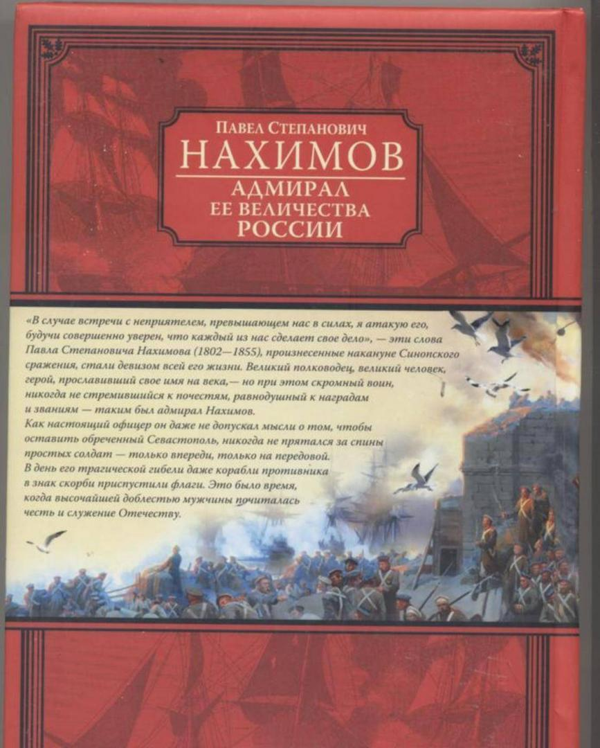Иллюстрация 10 из 16 для Адмирал Ее Величества России - Павел Нахимов | Лабиринт - книги. Источник: Ифигения