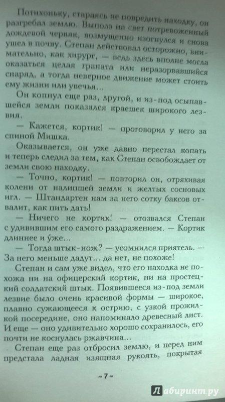 Иллюстрация 16 из 20 для Демон никогда не спит - Наталья Александрова | Лабиринт - книги. Источник: Марина