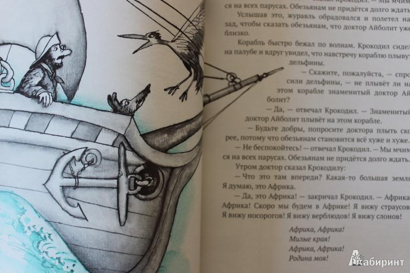Иллюстрация 38 из 65 для Доктор Айболит - Корней Чуковский | Лабиринт - книги. Источник: so-vanille