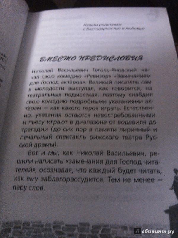 Иллюстрация 2 из 6 для Кое-что за Одессу - Вассерман, Вассерман | Лабиринт - книги. Источник: Фридлейн  Ольга