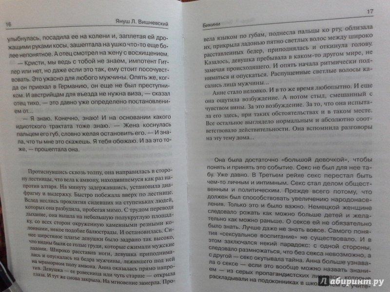 Иллюстрация 9 из 11 для Бикини - Януш Вишневский | Лабиринт - книги. Источник: Родионова Жанна